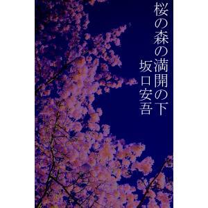 【初回50%OFFクーポン】桜の森の満開の下 電子書籍版 / 作:坂口安吾 ebookjapan
