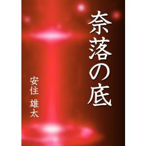 【初回50%OFFクーポン】奈落の底 電子書籍版 / 安住雄太|ebookjapan