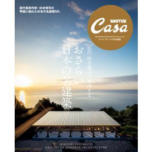 Casa BRUTUS特別編集 【完全版】杉本博司が案内する おさらい日本の名建築 電子書籍版 / ...