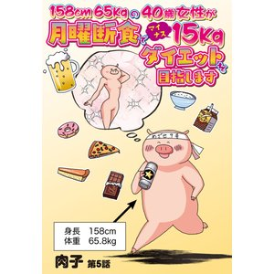 【初回50%OFFクーポン】158cm65kgの40歳女性が月曜断食でマイナス15kgダイエットを目指します 5話 【単話売】 電子書籍版 / 肉子|ebookjapan