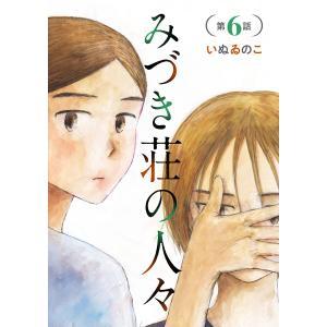 みづき荘の人々【分冊版】 (6) 電子書籍版 / いぬゐのこ|ebookjapan