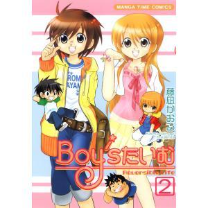 Boy'sたいむ (2) 電子書籍版 / 藤凪かおる ebookjapan