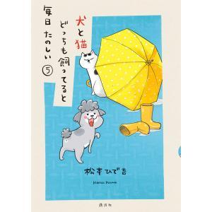 【初回50%OFFクーポン】犬と猫どっちも飼ってると毎日たのしい (5) 電子書籍版 / 松本ひで吉|ebookjapan