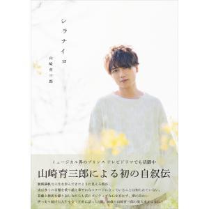 シラナイヨ 電子書籍版 / 山崎育三郎 ebookjapan