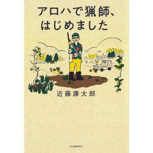 アロハで猟師、はじめました 電子書籍版 / 近藤康太郎|ebookjapan