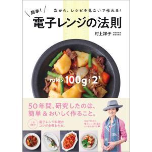 簡単! 電子レンジの法則 電子書籍版 / 村上祥子(著)|ebookjapan