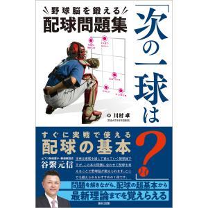 【初回50%OFFクーポン】「次の一球は?」野球脳を鍛える配球問題集 電子書籍版 / 川村卓(著)|ebookjapan