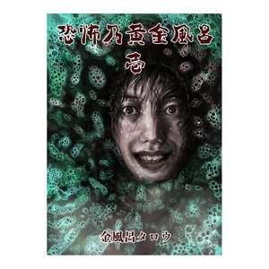 恐怖乃黄金風呂 (壱) 電子書籍版 / 金風呂タロウ ebookjapan