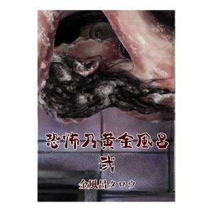恐怖乃黄金風呂 (弐) 電子書籍版 / 金風呂タロウ ebookjapan
