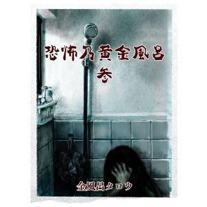 恐怖乃黄金風呂 (参) 電子書籍版 / 金風呂タロウ ebookjapan