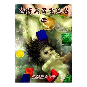 恐怖乃黄金風呂 (四) 電子書籍版 / 金風呂タロウ ebookjapan