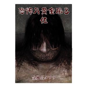 恐怖乃黄金風呂 (伍) 電子書籍版 / 金風呂タロウ ebookjapan