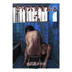 恐怖乃黄金風呂 (六) 電子書籍版 / 金風呂タロウ ebookjapan