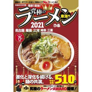 ぴあMOOK 究極のラーメン2021 東海版 電子書籍版 / ぴあMOOK編集部|ebookjapan