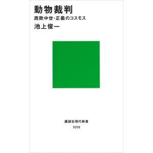 動物裁判 電子書籍版 / 池上俊一|ebookjapan