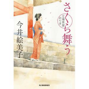 さくら舞う 立場茶屋おりき 電子書籍版 / 著:今井絵美子|ebookjapan