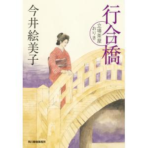 行合橋 立場茶屋おりき 電子書籍版 / 著:今井絵美子 ebookjapan