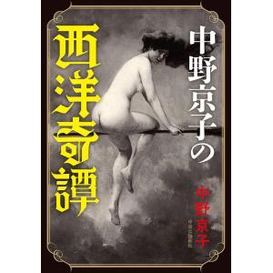 中野京子の西洋奇譚 電子書籍版 / 中野京子 著