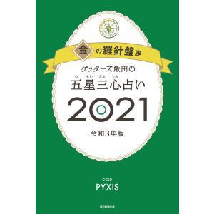 ゲッターズ飯田の五星三心占い金の羅針盤座2021 電子書籍版 / ゲッターズ飯田 ebookjapan