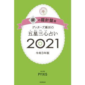 【初回50%OFFクーポン】ゲッターズ飯田の五星三心占い銀の羅針盤座2021 電子書籍版 / ゲッターズ飯田|ebookjapan