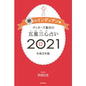 【初回50%OFFクーポン】ゲッターズ飯田の五星三心占い銀のインディアン座2021 電子書籍版 / ゲッターズ飯田|ebookjapan