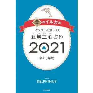 【初回50%OFFクーポン】ゲッターズ飯田の五星三心占い金のイルカ座2021 電子書籍版 / ゲッターズ飯田|ebookjapan
