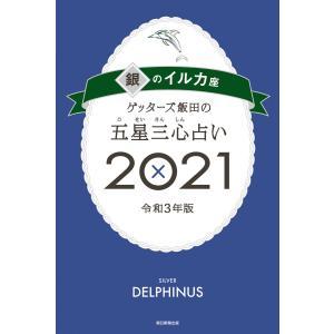 【初回50%OFFクーポン】ゲッターズ飯田の五星三心占い銀のイルカ座2021 電子書籍版 / ゲッターズ飯田|ebookjapan
