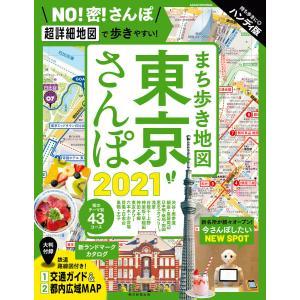 まち歩き地図 東京さんぽ2021 電子書籍版 / 朝日新聞出版|ebookjapan
