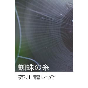 【初回50%OFFクーポン】蜘蛛の糸 電子書籍版 / 作:芥川龍之介 ebookjapan