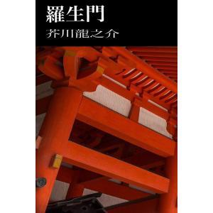 【初回50%OFFクーポン】羅生門 電子書籍版 / 作:芥川龍之介|ebookjapan