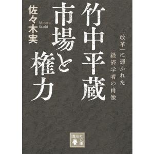 竹中平蔵 市場と権力 「改革」に憑かれた経済学者の肖像 電子書籍版 / 佐々木実|ebookjapan