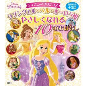 ディズニープリンセス ラプンツェル・ベル・オーロラ姫 やさしくなれる 10のおはなし 電子書籍版 / ディズニー|ebookjapan