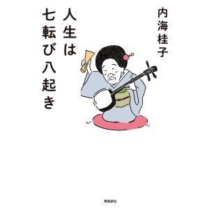 人生は七転び八起き 電子書籍版 / 著者:内海桂子 ebookjapan