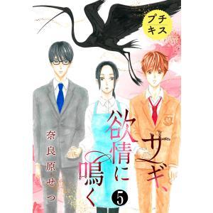 サギ、欲情に鳴く プチキス (5) 電子書籍版 / 奈良原せつ|ebookjapan