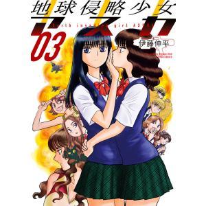 地球侵略少女アスカ (3) 電子書籍版 / 伊藤伸平|ebookjapan