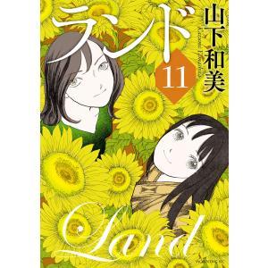 ランド (11) 電子書籍版 / 山下和美|ebookjapan