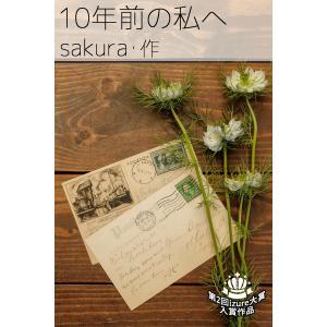 【初回50%OFFクーポン】10年前の私へ 電子書籍版 / 作:sakura|ebookjapan
