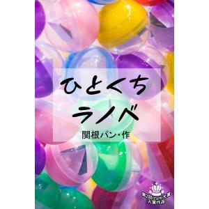 【初回50%OFFクーポン】ひとくちラノベ 電子書籍版 / 作:関根パン ebookjapan