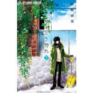 ミステリと言う勿れ (7) 電子書籍版 / 田村由美