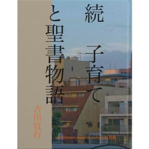 続 子育てと聖書物語 電子書籍版 / 著:吉川宣行|ebookjapan