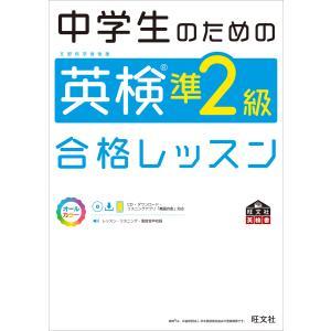 中学生のための英検準2級合格レッスン(音声DL付) 電子書籍版 / 編:旺文社|ebookjapan