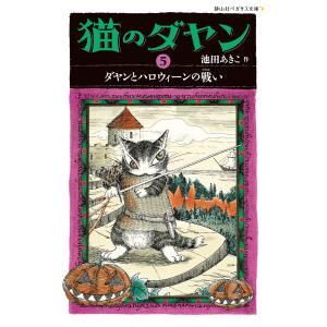 猫のダヤン5 ダヤンとハロウィーンの戦い 電子書籍版 / 著:池田あきこ|ebookjapan
