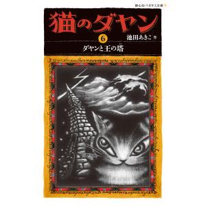 猫のダヤン6 ダヤンと王の塔 電子書籍版 / 著:池田あきこ|ebookjapan