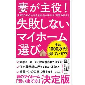 妻が主役! 失敗しないマイホーム選び 電子書籍版 / 窪田純一
