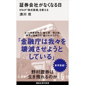 証券会社がなくなる日 IFAが「株式投資」を変える 電子書籍版 / 浪川攻|ebookjapan
