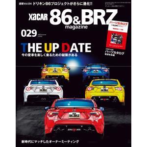 【初回50%OFFクーポン】XaCAR 86 & BRZ Magazine(ザッカー86アンドビーアールゼットマガジン) 2020年10月号 電子書|ebookjapan