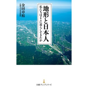 【初回50%OFFクーポン】地形と日本人 私たちはどこに暮らしてきたか 電子書籍版 / 著:金田章裕 ebookjapan