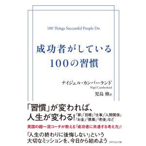 【初回50%OFFクーポン】成功者がしている100の習慣 電子書籍版 / 著:ナイジェル・カンバーラ...