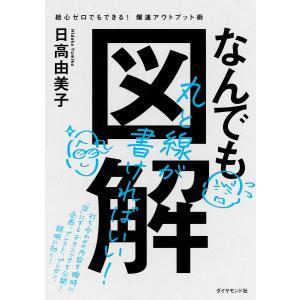 なんでも図解―――絵心ゼロでもできる! 爆速アウトプット術 電子書籍版 / 著:日高由美子