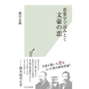 恋愛学で読みとく文豪の恋 電子書籍版 / 森川友義 ebookjapan